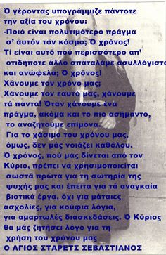 Words Worth, Greek Quotes, Picture Quotes, Prayers, Spirituality, Faith, Beans, Prayer, Religion
