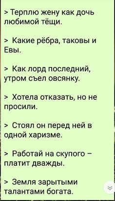 Russian Jokes, Funny Expressions, Clever Quotes, Text Quotes, Adult Humor, Bullying, Personal Development, Quotations, Texts