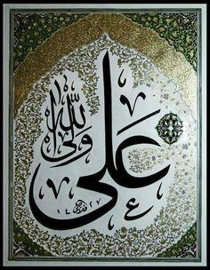 Ya ali by hajasghar on DeviantArt Allah Wallpaper, Islamic Wallpaper, Islamic Images, Islamic Pictures, Islamic Messages, Imam Hussain Wallpapers, History Of Islam, Mola Ali, Imam Ali