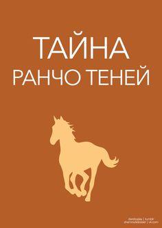 Плакат в стиле минимализм #ТайнаРанчоТеней