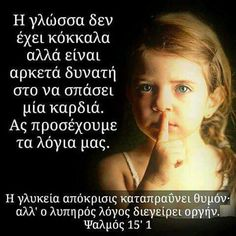Greek Culture, Greek Quotes, Be A Better Person, Picture Quotes, Reiki, Wisdom, Messages, Teaching, Words