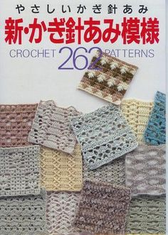 262 beautiful crochet stitches and borders. Online PDF. #Japanese #crochet #book