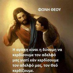 Ο ΘΕΟΣ ΜΑΣ ΘΕΛΕΙ ΕΝΩΜΕΝΟΥΣ, ΓΙΑΤΙ ΞΕΡΕΙ ΠΩΣ ΑΥΤΟ ΕΙΝΑΙ Η ΔΥΝΑΜΗ ΜΑΣ, ΠΟΤΕ ΕΠΙΤΕΛΟΥΣ ΘΑ ΤΟ ΚΑΤΑΛΑΒΟΥΜΕ ΑΥΤΟ??? Orthodox Christianity, Christian Faith, Wise Words, Jesus Christ, Religion, Father, God, Yoga Pants, Quotes