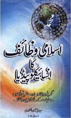 Islamic Wazaif Spiritual Healing Book In Urdu