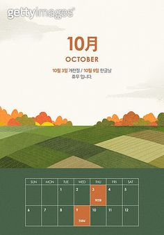 팝업, 달력, 10월, 휴무, 가을, 안내 (컨셉), 단풍철 (가을) 이미지 (jv11929532) - 게티이미지뱅크 Calendar Ui, Leaflet Design, Promotional Design, Event Page, Flat Illustration, Visual Identity, Cute Designs, Dream Vacations, Event Design