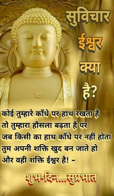 Lessons From The Buddha That Will Help You Win At Every Situation Of Life . Gautam Buddha inspirational quotes In Hindi. Buddha teachings will keep enlighten. Buddha Quotes Life, Inspirational Quotes In Hindi, Motivational Picture Quotes, Buddhist Quotes, Hindi Quotes On Life, Life Quotes, Desi Quotes, Marathi Quotes, Truth Quotes