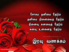 Good night kavithai, Good night kavithai in tamil kavithai pictures, Good night wishing tamil kavithai for friends and lovers, Love kavithaigal for good night images. Good Night Greetings, Good Night Messages, Good Night Wishes, Good Night Sweet Dreams, Good Night Quotes, Comedy Scenes, Night Pictures, Good Night Image, Morning Greeting