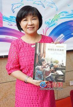 """台湾儿童文学作家方素珍:寓""""生命教育""""于童书之中--浙江作家网"""