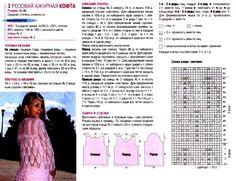 Ажурная кофта листиками   Вязание для женщин   Вязание спицами и крючком. Схемы вязания.