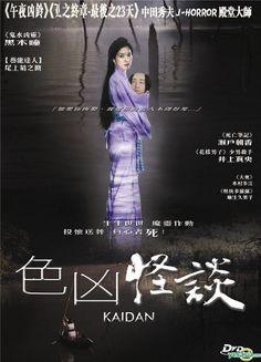 asian horror movies   Kaidan - Asian Horror Movies Photo (16128753) - Fanpop fanclubs