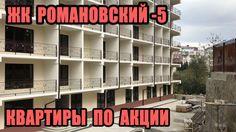 ЖК Романовский 5 - Квартиры 30 м2 и 63 м2 по Акции !!! : Новостройка в...
