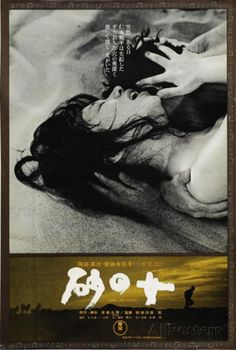 Woman in the Dunes - Japanese Style ポスター砂之女