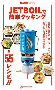 JETBOIL(ジェットボイル)で簡単クッキング(cooking)