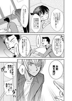 ゆっこ (@yuufcs0123) さんの漫画   29作目   ツイコミ(仮) Detective Conan Ran, Conan Comics, Magic Kaito, My Hero, Ranger, Fan Art, Anime, Kamen Rider, Don't Care
