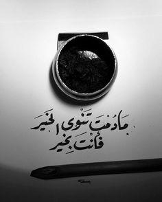 #Islamic #Qoutes  مادمت تنوي الخير فأنت بخير.