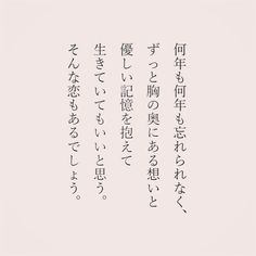 Japanese Poem, Favorite Words, My Favorite Things, I Love You, My Love, Good Vibes, Motto, Quotations, Poems