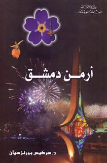 أرمن دمشق - كتاب http://www.all2books.com/2017/08/arman-dimachk.html