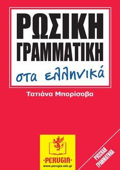 Ρωσική Γραμματική στα ελληνικά  Ρωσική Γραμματική στα Ελληνικά Grammar, Books, Libros, Book, Book Illustrations, Libri