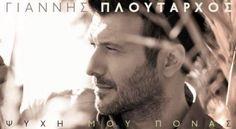 Γιάννης Πλούταρχος - Ψυχή μου πονάς νέο τραγούδι (Lyrics)