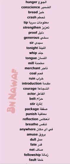 Embedded Quran Arabic, Arabic Phrases, Islamic Phrases, Arabic Words, Arabic Quotes, English Vocabulary List, Vocabulary Words, Learn English Words, English Lessons