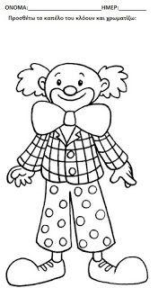 mikapanteleon-PawakomastoNhpiagwgeio: Απόκριες στο Νηπιαγωγείο 2018 Clown Crafts, Circus Crafts, Carnival Crafts, Carnival Themes, Circus Theme, Halloween Crafts, Colouring Pages, Coloring Books, Theme Carnaval