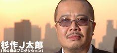 杉作J太郎(男の墓場プロダクション)