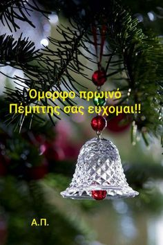 Christmas Bulbs, Christmas Cards, Beautiful Rose Flowers, Good Morning Good Night, Wonderful Images, Decorative Bells, Wonders Of The World, The Good Place, Cool Photos