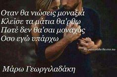 Οταν θα νιωσεις.. Love Quotes, Inspirational Quotes, Greek Quotes, Looking Back, Happy New Year, Picture Video, Poems, Lyrics, Letters