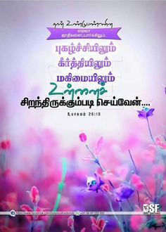 Holy Quotes, Jesus Quotes, Bible Quotes, Bible Verses, Bible Words In Tamil, Bible Words Images, Christian Wallpaper Hd, Tamil Christian, Blessing Words