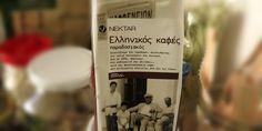 ΕΛΛΗΝΙΚΑ ΠΡΟΙΟΝΤΑ: Ελληνικός καφές ΝΕΚΤΑΡ