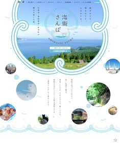 Web Design, Header Design, Japan Design, Site Design, Flyer Design, Branding Design, Book Design Layout, Web Layout, Magazine Page Layouts