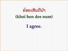 Thai Phrases, Learn Thai Language, Thailand Language, Fb Page, Languages, Laos, Passion, Writing, Learning