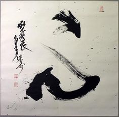 shin (japanese) hsin (chinese)  mind. it also means heart. it relates not only to mindfulness but heartfulness too. open your heart. empty your heart. still your heart.   calligraphy : bunsho