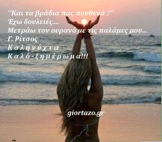 Greek Quotes, Good Night, Poems, Life Quotes, Greeks, Movie Posters, Photography, Nice, Awesome