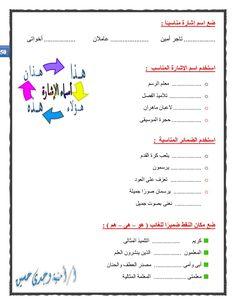 Arabic Alphabet Letters, Arabic Alphabet For Kids, 1st Grade Worksheets, Preschool Worksheets, Arabic Lessons, Islam For Kids, English Lessons For Kids, School Study Tips, Arabic Language