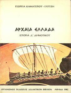 Σχολικό εγχειρίδιο Ιστορίας Δ' Δημοτικού που καλύπτει την περίοδο από τα προϊστορικά χρόνια μέχρι και τη Μακεδονική Ηγεμονία. Εστιάζει στον ελληνικό χώρο και πολιτισμό και στις πολεμικές συγκρούσεις.