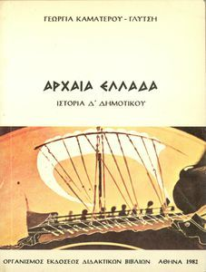 80s Kids, Arithmetic, My Memory, I School, Kids Education, Childhood Memories, 1980s, Growing Up, Greece