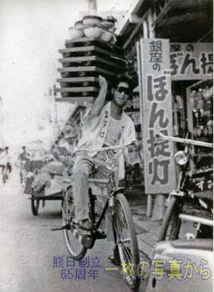昭和34年 7段に積んだおぜんとドンブリの山を肩に、出前の帰り。