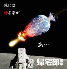 4 Funny Art, A Funny, Hilarious, Japanese Language, Illustrations And Posters, Blog Entry, Outfit Of The Day, Humor, Movie Posters