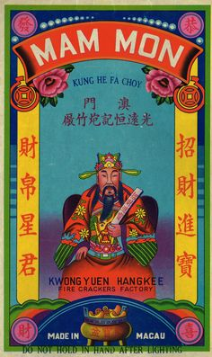 Mammon C2 Firecracker Brick Label | by Mr Brick Label Chinese Design, Chinese Art, Vintage Graphic Design, Graphic Art, Vintage Labels, Vintage Posters, Vintage Fireworks, Propaganda Art, Retro