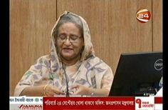 Live Afternoon Newspaper of Bangladesh 5 September 2016 Bangla Online News