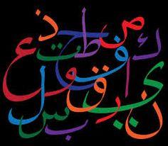 arab letters art - Recherche Google Arab Letters, Letters In Arabic, Letter Art, Neon Signs, Google, Mail Art