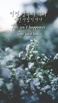 This isn't happiness   This isn't love -  이건 행복이 아냐   이건 사랑이 아냐