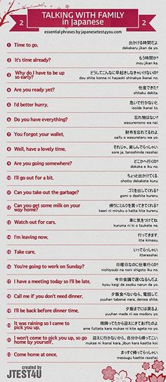 Infographic: how to talk to your family members in Japanese part 2 #howtolearnjapanese