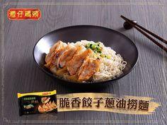 脆香餃子蔥油撈麵