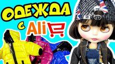 Блайзомания 33: КУРТКИ и КЕПКИ для кукол с Aliexpress | Одежда для кукол...
