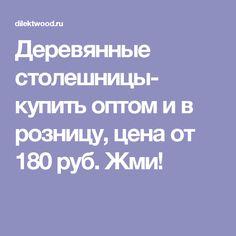 Деревянные столешницы- купить оптом и в розницу, цена от 180 руб. Жми!