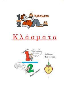 ΜΑΘΗΜΑΤΙΚΑ Ε΄ ΤΑΞΗΣ Teaching Math, Maths, Special Education, Mathematics, Homework, Crafts For Kids, Teacher, Classroom, School