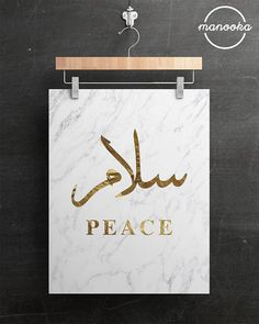 Salam Peace Arabic Calligraphy 8x10 Marble Gold Quote DIY Poster Islamic Nursery Wall Decor Instant Download Digital Printable