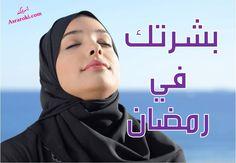 بشرة مشرقة في رمضان 2016 بشرة مشرقة في رمضان 2016 ،يحاول الانسان قدر الإمكان إعطاء أهمية خاصة للبشرة لاعتباراتعديدة من بينها المظهر العام،لكن قد تتأتر البشرة بظروف متعددة من بينها ظروف محببة كشهر…